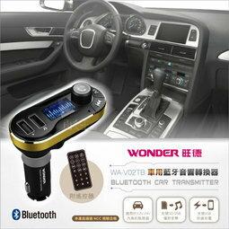 【尋寶趣】車用藍牙音響轉換器 FM無線 FM發射器 藍芽無線 雙無線 USB充電 藍芽通話 附加遙控器 WA-V02TB