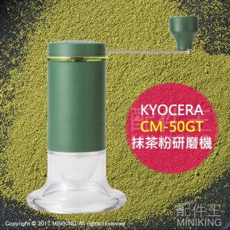 【配件王】日本代購 京瓷 KYOCERA CM-50GT 手拿式 抹茶粉 研磨機 日式抹茶 研磨沖泡 好攜帶 輕便