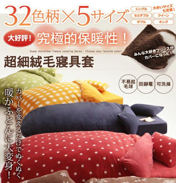 【大漢家具】COSPA超細絨毛系列寢具枕頭套  ◆四種樣式 8色可選 ◆