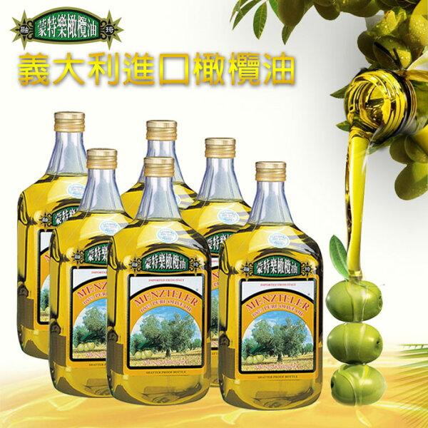 快樂老爹:【蒙特樂】義大利進口橄欖油(PURE)2公升x6瓶R-22
