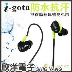 ※ 欣洋電子 ※I-gota 防潑水抗汗無線藍芽耳機麥克風(EPM-BT-001)