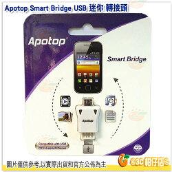 Apotop Smart Bridge USB 迷你 轉接頭 支援 OTG Android 安卓手機
