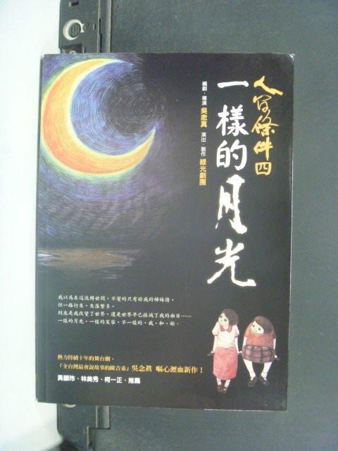 ~書寶 書T2/藝術_JMS~人間條件4:一樣的月光_吳念真、綠光劇團_無光碟