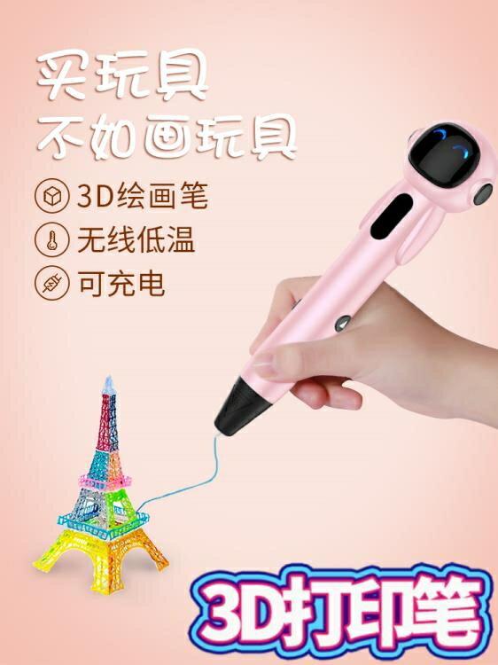 打印筆3d打印筆立體空中畫畫繪畫筆兒童玩具套裝神筆馬良神奇畫筆口抖音4d會變魔法的筆 凯斯盾數位3C 交換禮物 送禮