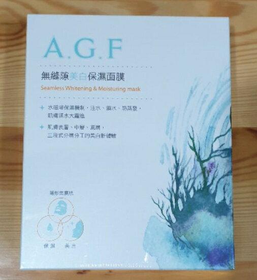 遠東生技 AGF 無縫隙美白保濕面膜 5片/盒