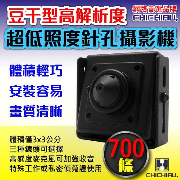 奇巧數位科技有限公司:【CHICHIAU】SONYCCD700條高解析超低照度豆干型針孔攝影機(3x3cm)