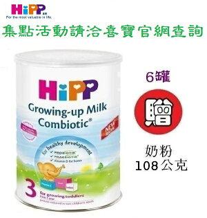 美馨兒:*美馨兒*喜寶HiPP雙益幼兒成長奶粉(800g)X6罐3900元+贈奶粉108公克(6小包)