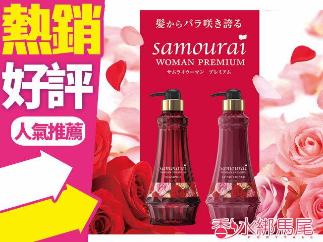 日本 SAMOURAI woman 千朵玫瑰極上奢華 洗髮精/潤髮乳 550ML◐香水綁馬尾◐