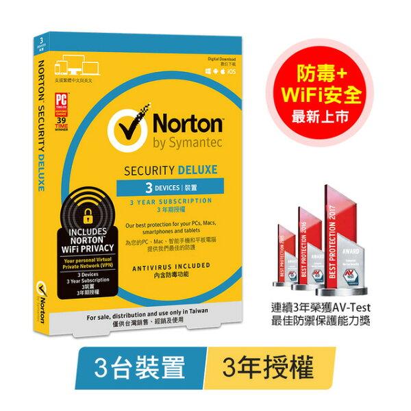【Norton諾頓】諾頓網路安全-3台裝置3年-進階版(防毒+WiFi安全)【三井3C】