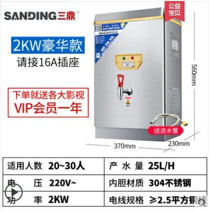 奶茶機 三鼎全自動電熱開水器商用燒水器開水機大容量奶茶店帶過濾開水箱特惠促銷
