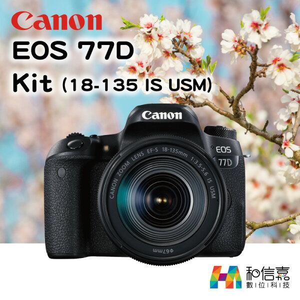 和信嘉數位科技:單眼中階【和信嘉】CanonEOS77DKit(18-135ISUSM)旅遊鏡頭組彩虹公司貨原廠保固