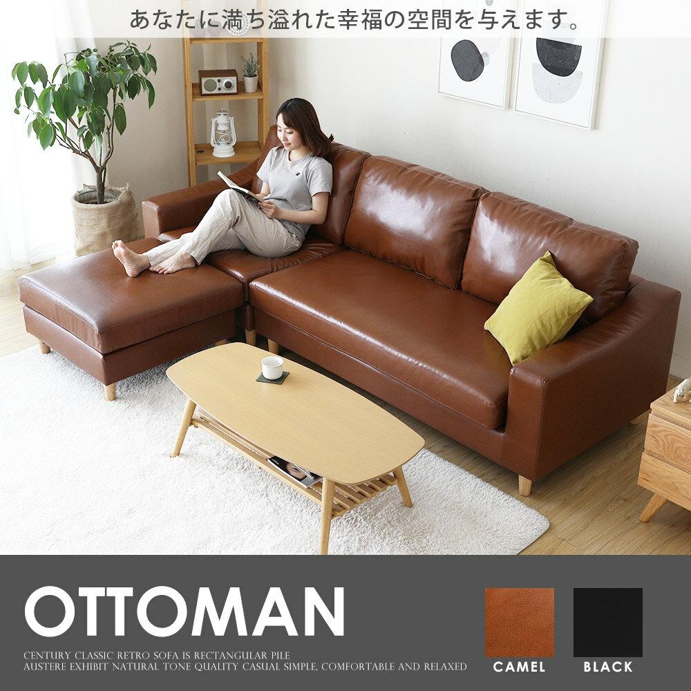 奧圖曼舒適皮革L型沙發 / 2色 / H&D東稻家居 / 好窩生活節 0