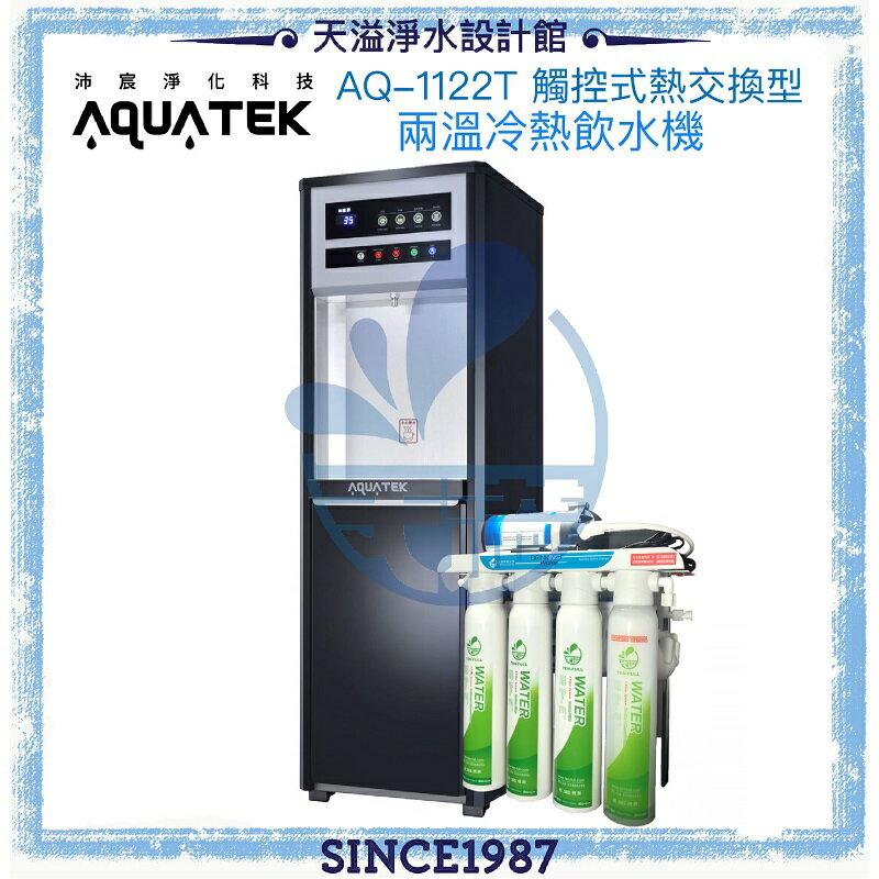 《沛宸AQUATEK》AQ-1122T 兩溫冷熱觸控式飲水機★熱交換系統★內置TF530快拆式逆滲透★免費安裝