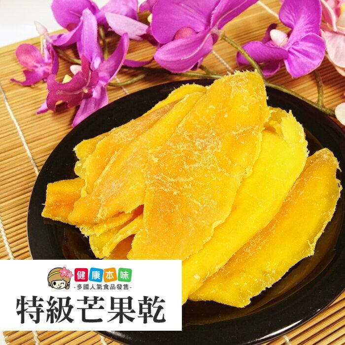 健康本味泰國特級芒果乾200g 果乾[TH17102421]千御國際