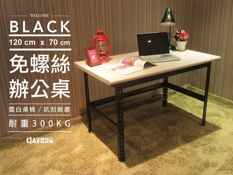 工作桌♞空間特工♞OA辦公桌(雪白桌板120x70cm,高密度塑合板 抗刮耐磨)消光黑角鋼桌 辦公家具 會議桌 免運費 - 限時優惠好康折扣