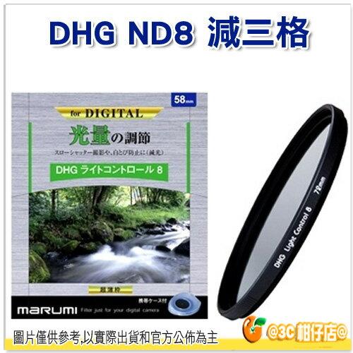 送濾鏡袋 Marumi DHG ND8 49mm 減光鏡 減三格 薄框 多層鍍膜 日本製 彩宣公司貨