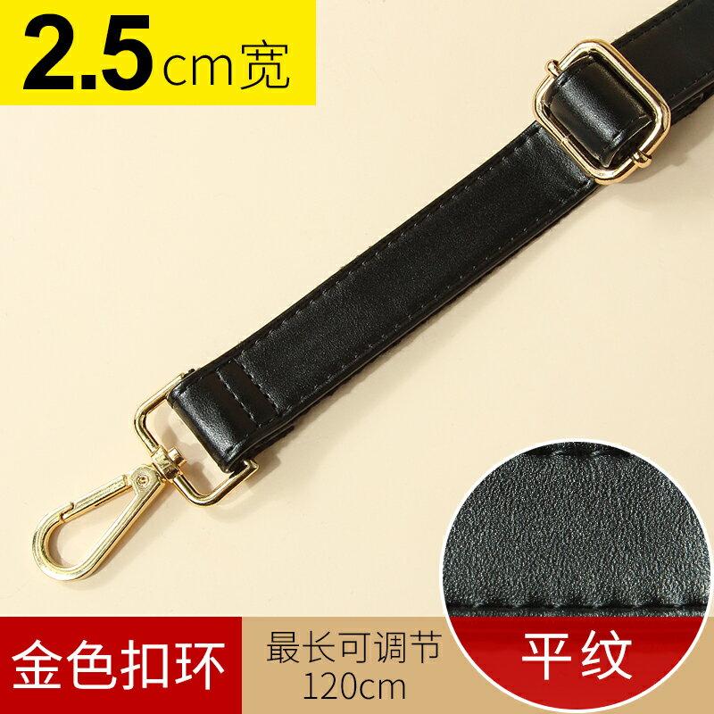 包包肩帶配件 黑色包帶單肩包肩帶單買斜背女包包帶子配件帶替換更換皮包寬背包【MJ9533】