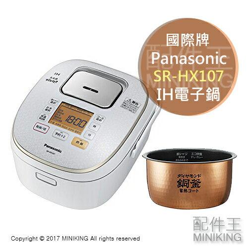【配件王】日本代購 2017新款 日本製 Panasonic 國際牌 SR-HX107 電子鍋 六人份 銅釜 IH壓力 電鍋 預約定時