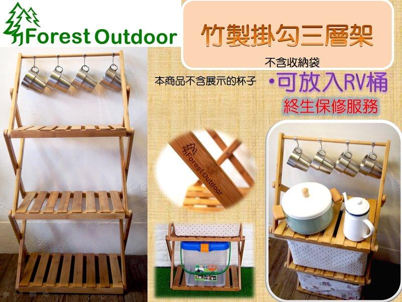 【【蘋果戶外】】Forest Outdoor 露營竹製掛勾三層架 + 收納袋 摺疊 置物架 竹制 折疊架 鹿牌 可橫放 摺疊置物架 竹制層架 可放RV桶