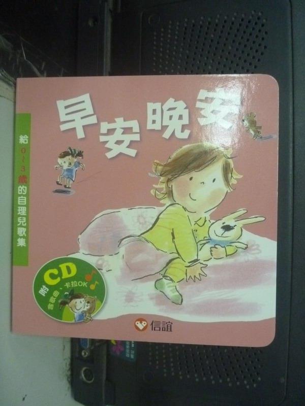 ~書寶 書T7/少年童書_JMP~早安晚安:給0^~3歲的自理兒歌_李紫蓉.朱雲嵩_附光碟