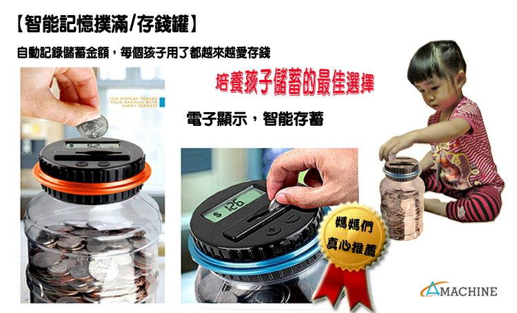 【Amachine】智能記憶撲滿/智能存錢罐/智能存錢筒 -儲蓄最佳選擇