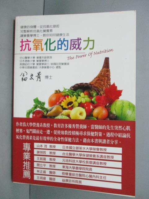 ~書寶 書T9/養生_HNL~抗氧化的威力_翁玉清