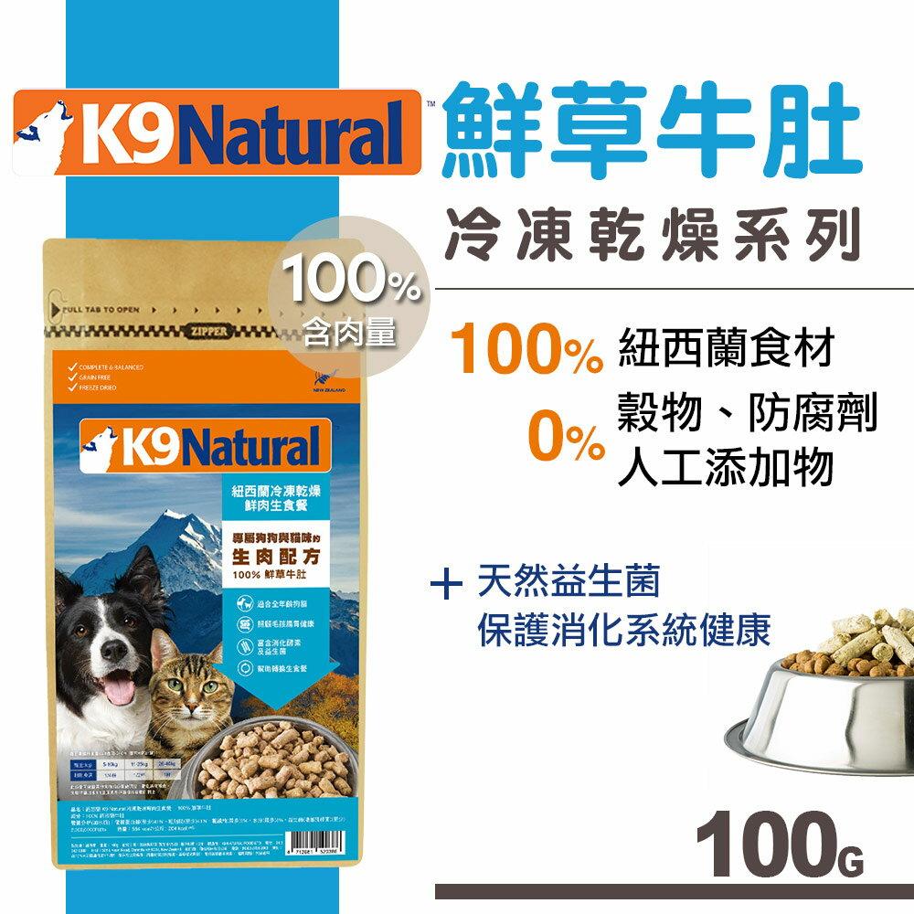 【SofyDOG】K9 Natural 紐西蘭生食餐(冷凍乾燥) 鮮草牛肚 100g - 限時優惠好康折扣