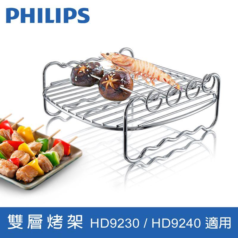 【飛利浦 PHILIPS】健康氣炸鍋專用雙層烤架(HD9904)