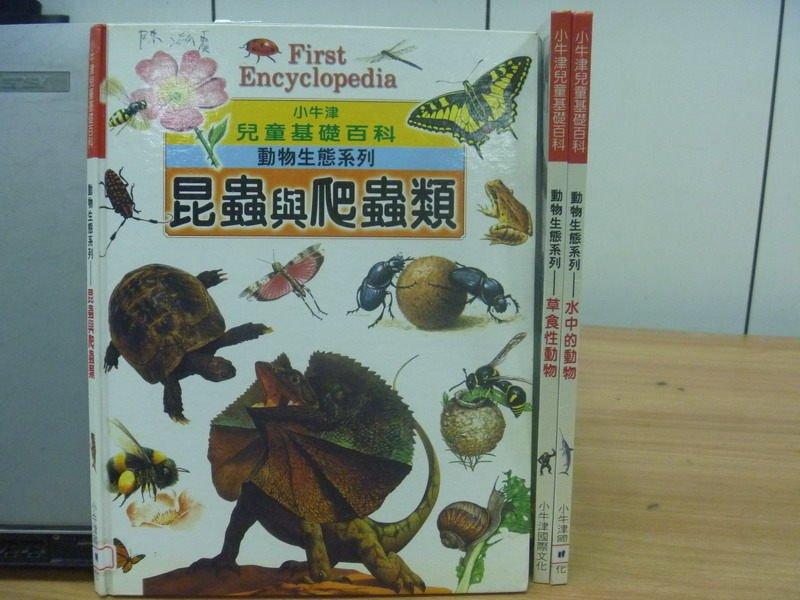 【書寶二手書T5/少年童書_ZIN】小牛津兒童基礎百科-昆蟲與爬蟲類_草食性動物_水中的生物_3本合售