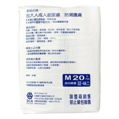 包大人 成人紙尿褲-防漏護膚M20片x6包(箱購)