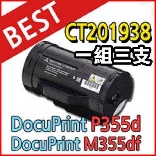FUJI XEROX CT201938環保碳粉匣(高容量)黑色3支,適用:P355d/M355df