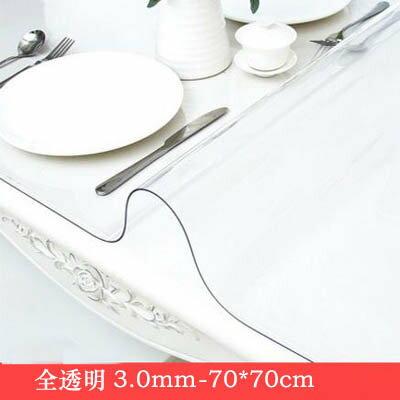 【3.0mm軟玻璃桌墊-70*70cm-1款組】PVC桌布防水防燙防油免洗膠墊(可定制)-7101001