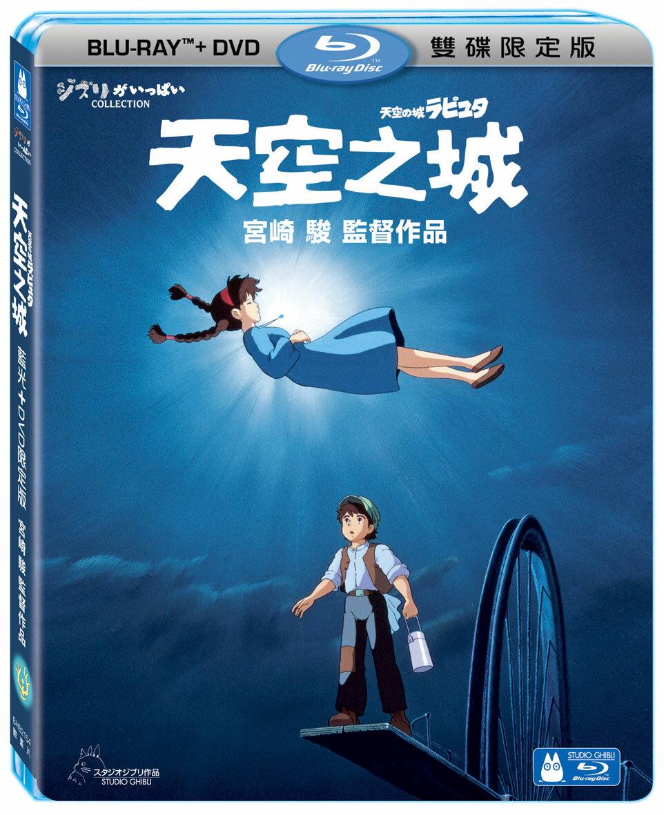天空之城 BD+DVD 限定版 BD