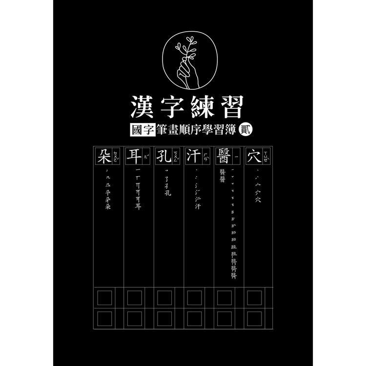 漢字練習國字筆畫順序練習簿 (貳)(鋼筆專用紙) 0