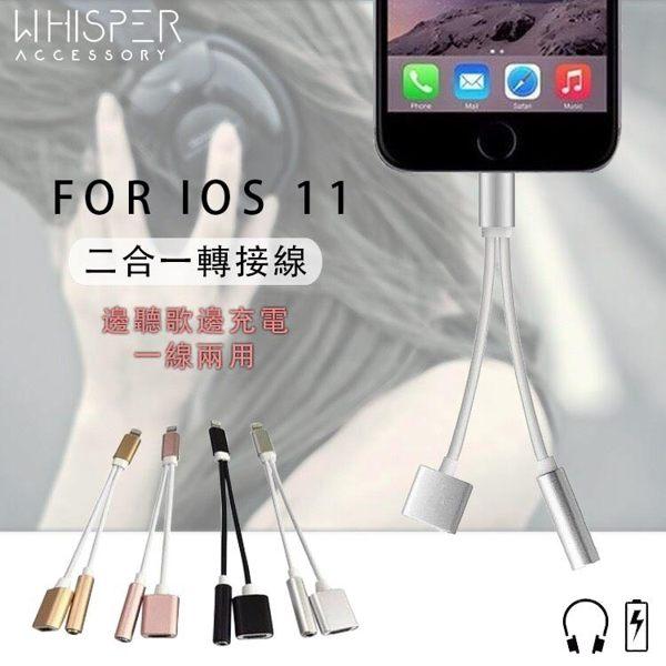 邊聽邊充二合一轉接器支援ios11(可邊充電邊聽音樂)3.5mm耳機孔音源孔轉接頭IPhone
