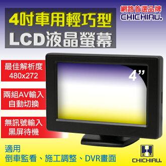【CHICHIAU】4吋LCD輕巧型螢幕顯示器