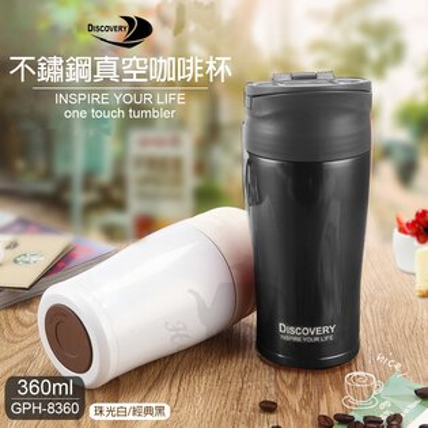 【Discovery發現者】304不鏽鋼真空咖啡杯(珠光白經典黑)GPH-8360