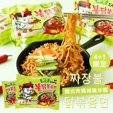 4+1限定韓國韓式炸醬辣雞炒麵(五包入)700g辣雞辣雞麵炸醬辣雞麵炸醬辣炒雞麵泡麵【N202932】