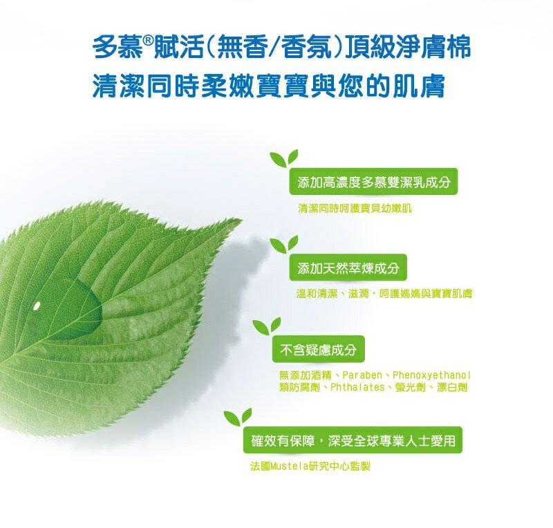 【Mustela 慕之恬廊 】多慕賦活(無香)頂級淨膚棉(70張/包) 2