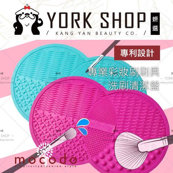 【姗伶】专利设计 mocodo 专业彩妆刷刷具洗刷清洁盘|化妆刷清洗|保养干净很重要