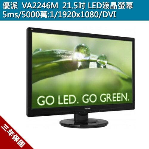 優派 ViewSonic VA2246m-LED 液晶顯示器 22吋Full HD 超高畫質 【6/25前APP限定單筆滿799現折100‧首購滿699送100點(1點=1元)‧全家取貨再送義美布丁】