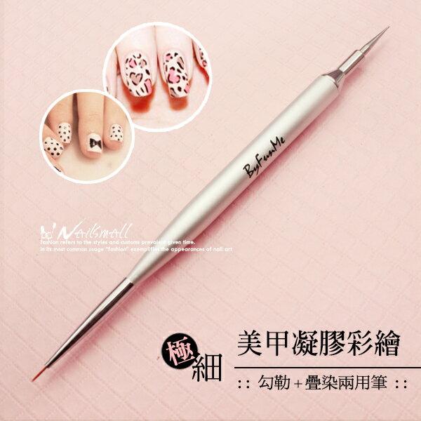 byfunme 八方米 凝膠彩繪 極細勾勒 疊染兩用筆 美甲點針筆 細點花筆 雙頭彩繪筆
