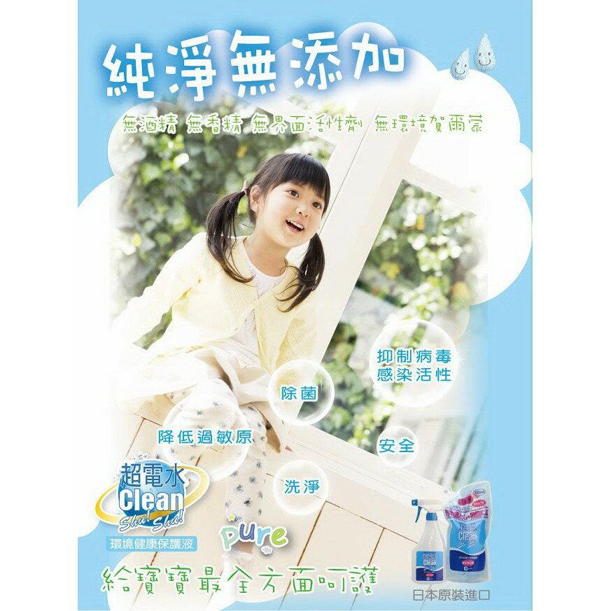 【永豐生技】超電水250ml 2