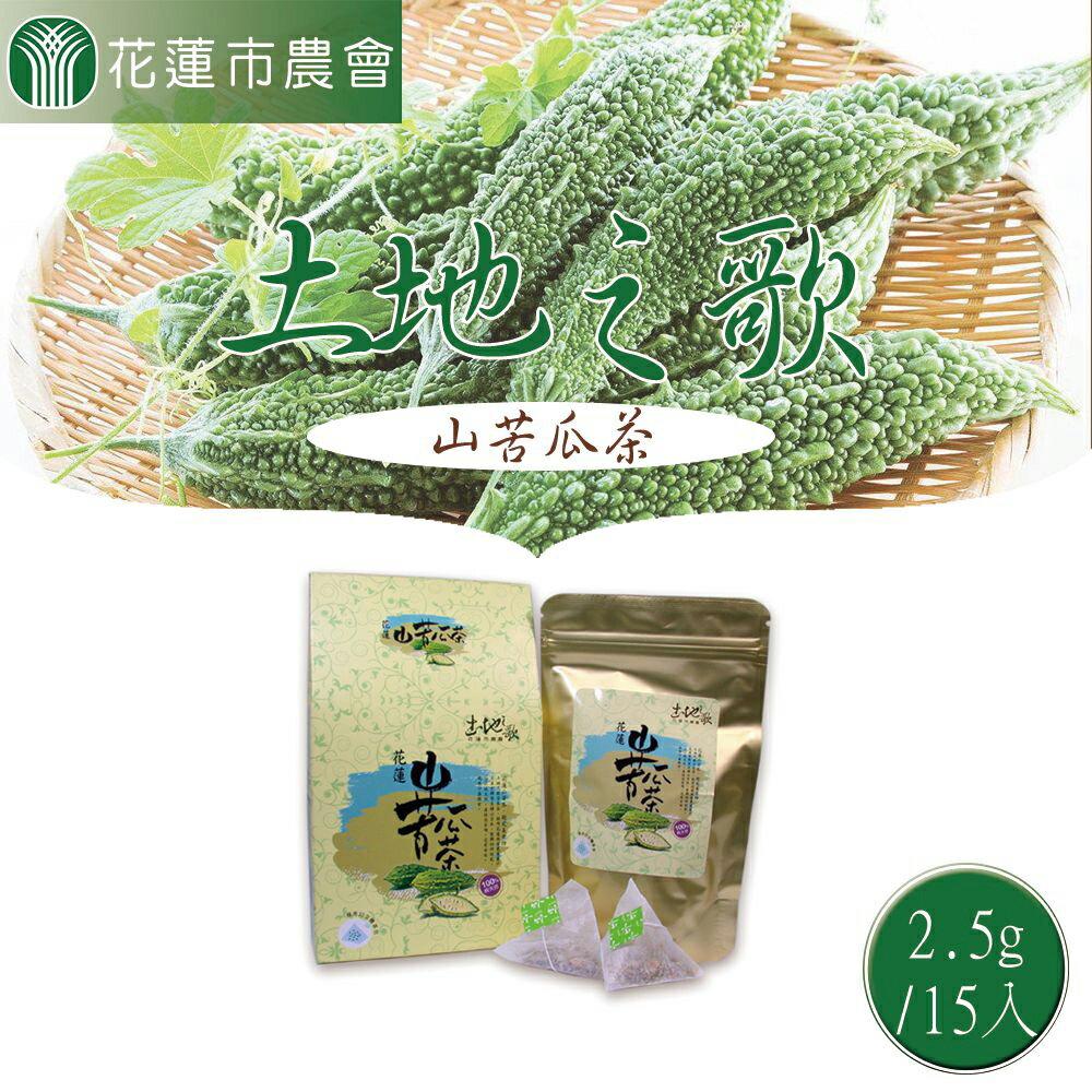 【花蓮市農會】土地之歌-山苦瓜茶包2.5g-15入-盒(1盒組)