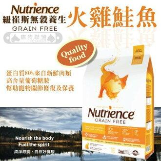 +貓狗樂園+ Nutrience紐崔斯【無穀養生貓系列。火雞鮭魚。2.5公斤】1080元