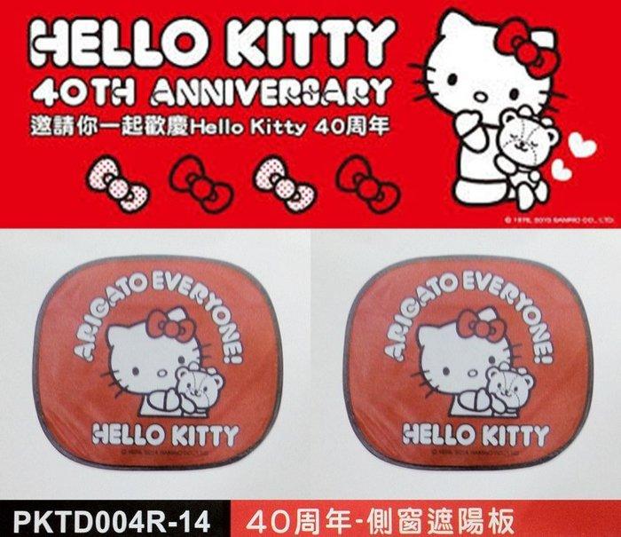 權世界@汽車用品 Hello Kitty 40周年 側窗遮陽板 隔熱小圓弧 2入 PKTD004R-14