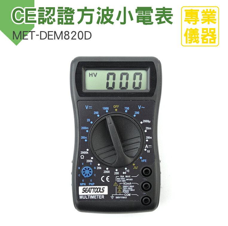 《安居 館》掌上型萬用錶 電表 萬用表 電錶 掌上型 電阻電壓直流交流 方波訊號 MET-DEM820D