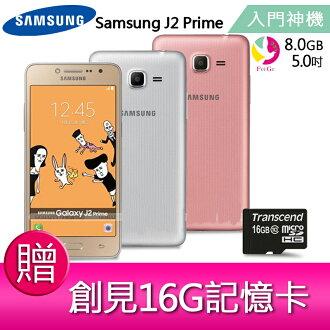 【NOTE8 上市慶】 領卷現折200元 三星Samsung J2 Prime 智慧型手機【贈創見16G記憶卡*1】