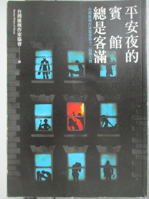 【書寶二手書T3/文學_HRP】平安夜的賓館總是客滿_台灣推理作家協會