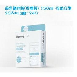 【淘氣寶寶】媽咪小站 - 母乳儲存袋/冷凍袋/母乳袋/擠乳袋 150ml -可站立型 20入*12組